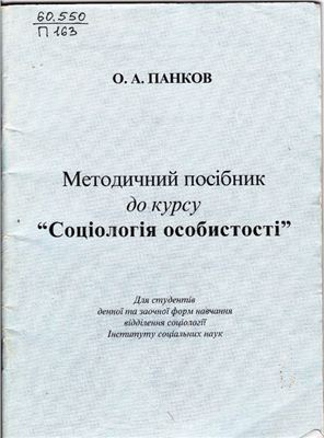 Панков О.А. Методичний посібник до курсу Соціологія особистості