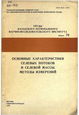Степанов Б.С. Основные характеристики селевых потоков и селевые массы. Методы измерений