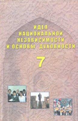 Костецкий В.А., Сергеева Н.И. и др. Идея национальной независимости и основы духовности. 7 класс