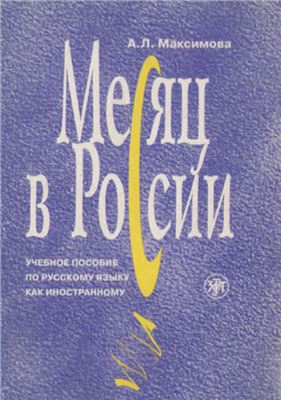 Максимова А.Л. Месяц в России