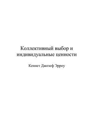 Эрроу Кеннет Джозеф. Коллективный выбор и индивидуальные ценности