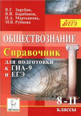 Зарубин В.Г. Обществознание. Справочник для подготовки к ГИА-9 и ЕГЭ. 8-11 классы
