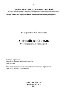 Гершкович В.А., Левенштерн В.В. Английский язык