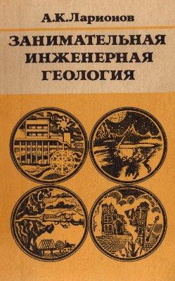 Ларионов А.К. Занимательная инженерная геология