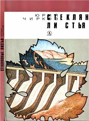Чирков Ю.Г. Стеклянные листья