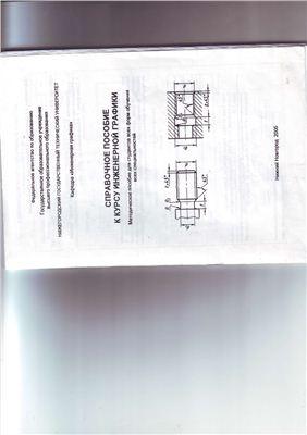 Дементьева А.З., Кирилловых Т.В. Справочное пособие к курсу инженерной графики