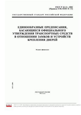 ГОСТ Р 41.11-2001 (Правила ЕЭК ООН N 11) Единообразные предписания, касающиеся официального утверждения транспортных средств в отношении замков и устройств крепления дверей
