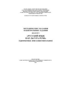 Степанов С.П. Методические указания и контрольные задания по курсу Русский язык и культура речи (грамматика: имя существительное)