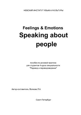 Волкова Л.А. Feeling and Emotions. Speaking about People