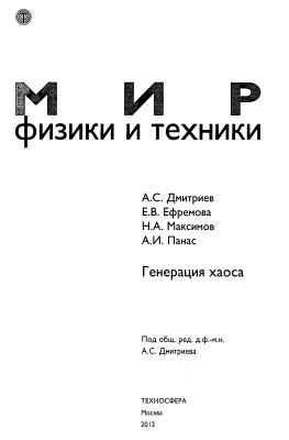 Дмитриев А.С., Ефремова Е.В., Максимов Н.А., Панас А.И. Генерация хаоса