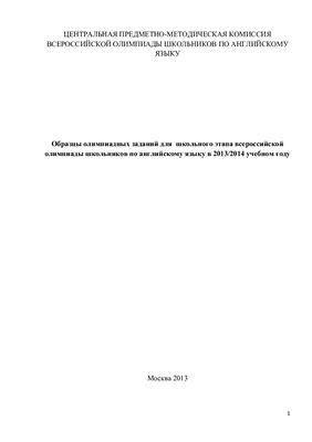Образцы олимпиадных заданий для школьного этапа всероссийской олимпиады школьников по английскому языку в 2013/2014 учебном году