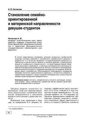 Нозикова Н.В. Становление семейно-ориентированной и материнской направленности девушек-студенток
