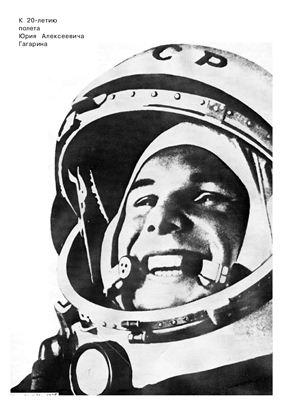 Мозжорин Ю.А. (Ред.) Советская космонавтика. Альбом