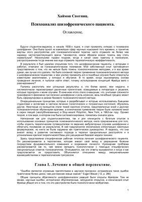 Хаймон Спотниц. Психоанализ шизофренического пациента