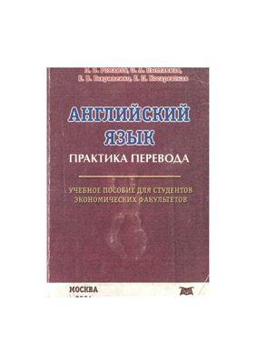 Романов Л.В. Английский язык. Практика перевода