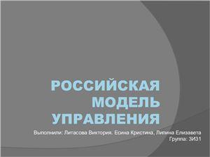 Российская модель управления