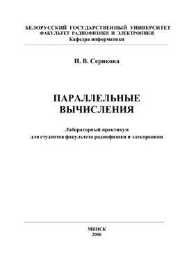 Серикова Н.В. Параллельные вычисления
