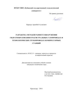 Паранук А.А. Разработка методов раннего обнаружения гидратообразования в магистральных газопроводах и технологических трубопроводах компрессорных станций