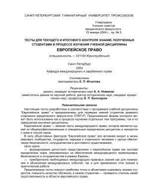 Игнатова Е.П. (сост.) Тесты до дисциплине Европейское право