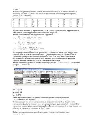 Эконометрика решение задач множественной регрессии решение задач по теории вероятности по кузнецову