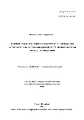 Павлова Л.Б. Влияние гипогликемических состояний на личностные особенности и систему отношений детей препубертатного возраста и подростков