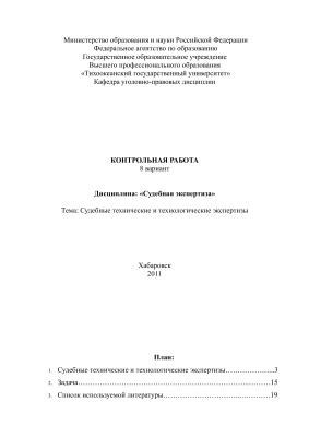 Контрольная работа - Судебные технические и технологические экспертизы