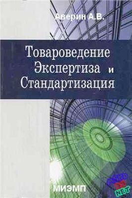 Аверин А.В. Товароведение, экспертиза и стандартизация