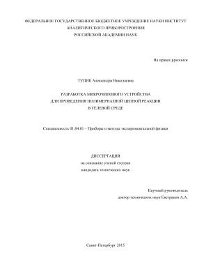 Тупик А.Н. Разработка микрочиповых устройств для проведения полимеразной цепной реакции в гелевой среде