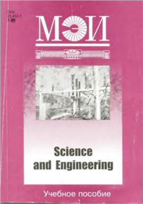 Расторгуева Л.А. Science and Engineering