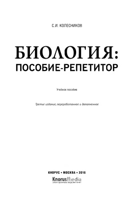 Колесников С.И. Биология. Пособие-репетитор