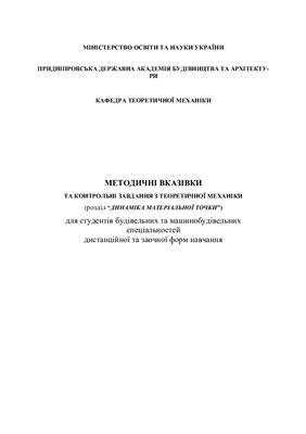 Бондаренко В. Методичні вказівки та завдання до контрольніих робіт з теоретичної механіки (розділ Динаміка матеріальної точки)