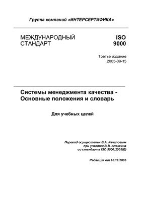 ИСО 9000:2005 (перевод). Системы менеджмента качества