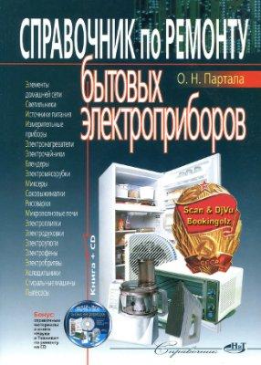 Партала О.Н. Справочник по ремонту бытовых электроприборов