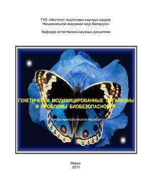 Дромашко С.Е., Ермишин А.П., Макеева Е.Н. и др. Генетически модифицированные организмы и проблемы биобезопасности