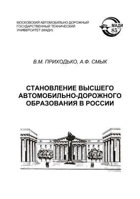 Приходько В.М., Смык А.Ф. Становление высшего автомобильно-дорожного образования в России