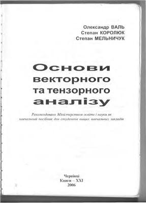Валь О.Д., Королюк С.Л., Мельничук С.В. Основи векторного і тензорного аналізу