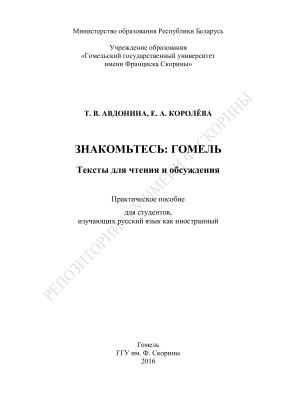 Авдонина Т.В., Королёва Е.А. Знакомьтесь: Гомель. Тексты для чтения и обсуждения