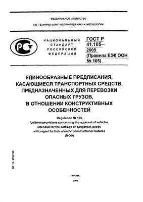 ГОСТ Р 41.105-2005 (Правила ЕЭК ООН №105) Единообразные предписания, касающиеся транспортных средств, предназначенных для перевозки опасных грузов, в отношении конструктивных особенностей