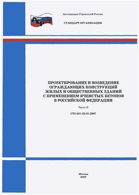 СТО 501-52-01-2007 Часть II Проектирование и возведение ограждающих конструкций жилых и общественных зданий с применением ячеистых бетонов в Российской Федерации