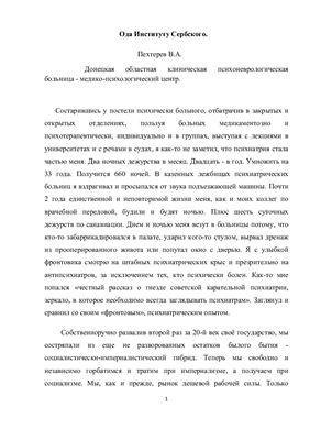 Пехтерев В.А. Ода Институту Сербского