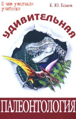 Еськов К. Удивительная палеонтология. История Земли и жизни на ней