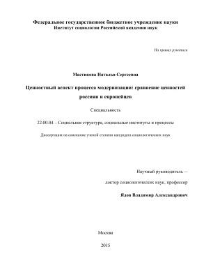 Мастикова Н.С. Ценностный аспект процесса модернизации: сравнение ценностей россиян и европейцев
