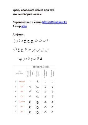 Арабский язык для тех, кто не говорит на нем