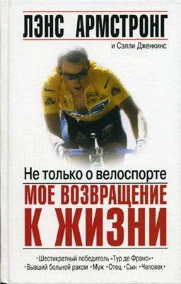 Армстронг Лэнс, Дженкинс Сэлли. Не только о велоспорте: мое возвращение к жизни