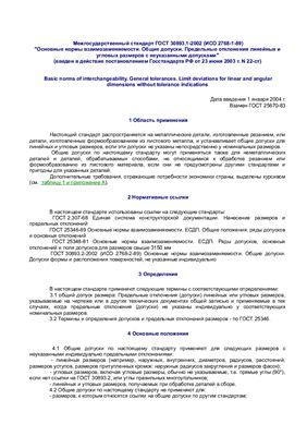 ГОСТ 30893.1-2002. Основные нормы взаимозаменяемости. Общие допуски. Предельные отклонения линейных и угловых размеров с неуказанными допусками