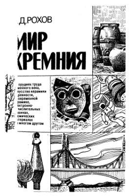 Рохов Е.Д. Мир Кремния