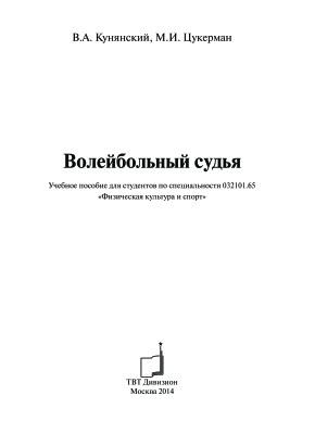 Цукерман М.И., Кунянский В.А. Волейбольный судья