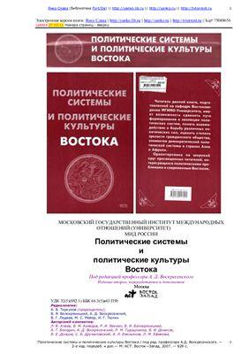 Воскресенский А.Д. (ред.) Политические системы и политические культуры Востока