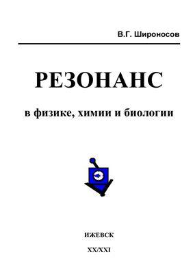 Широносов В.Г. Резонанс в физике, химии и биологии