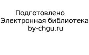 Бахчисарайцева М.Э., Каширина В.А. Пособие по английскому языку; для старших курсов энергетических вузов